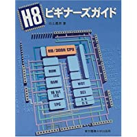 H8ビギナーズガイド