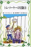 トム・ソーヤーの冒険 (上) (フォア文庫愛蔵版)