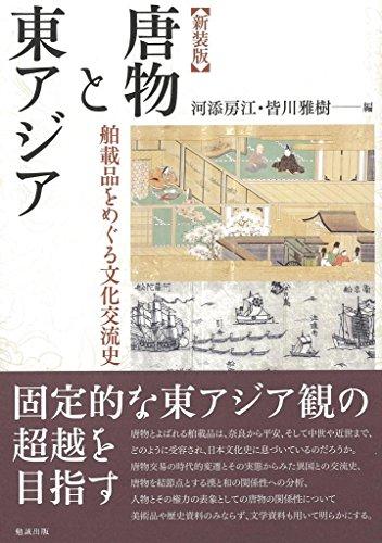 新装版 唐物と東アジア 舶載品をめぐる文化交流史