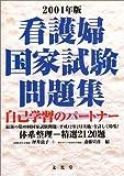 看護婦国家試験問題集―自己学習のパートナー (2001年版)