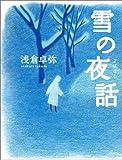 雪の夜話 画像