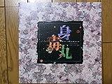 舞台パンフレット「身毒丸」2002年シアターコクーン 蜷川幸雄演出 藤原竜也・白石加代子
