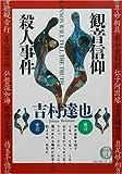 観音信仰殺人事件 (徳間文庫)