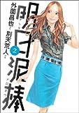 明日泥棒 2 (ヤングジャンプコミックス)