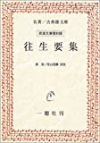 往生要集 (名著/古典籍文庫―岩波文庫復刻版)