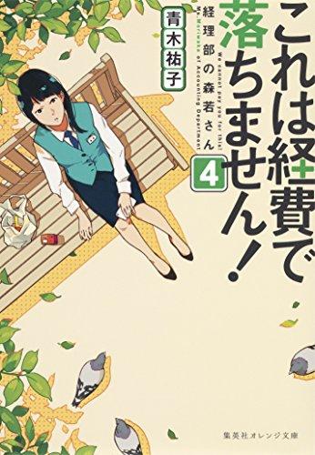 これは経費で落ちません!4 〜経理部の森若さん〜 (集英社オレンジ文庫)