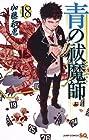 青の祓魔師 第18巻