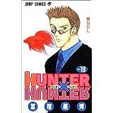 HUNTER X HUNTER19 (ジャンプコミックス)