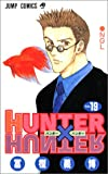 HUNTER×HUNTER NO.19
