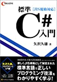 JIS規格対応 標準C#入門 (C magazine)