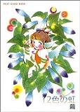 POST CARD BOOK 12色の虹 (新風舎文庫)