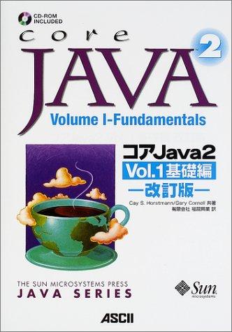 コアJava2〈Vol.1〉基礎編 (サンソフトプレスシリーズ)の詳細を見る