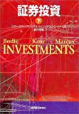 証券投資(下)