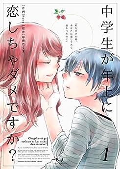 [Saco, 琢磨たくま]の中学生が年上に恋しちゃダメですか? 1巻 (ラブドキッ。Bookmark!)