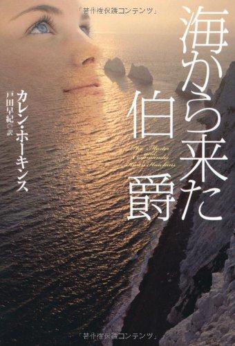 海から来た伯爵 (扶桑社ロマンス ホ 13-1)の詳細を見る