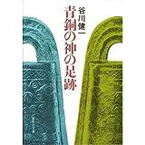 青銅の神の足跡 (集英社文庫)