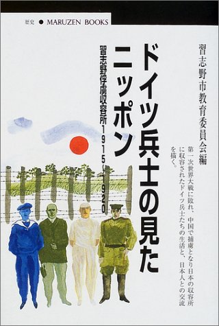 ドイツ兵士の見たニッポン―習志野俘虜収容所1915~1920 (丸善ブックス)