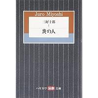 三好十郎 (1) 炎の人 (ハヤカワ演劇文庫 22)