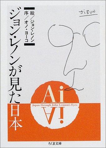 Ai ジョン・レノンが見た日本 (ちくま文庫)の詳細を見る