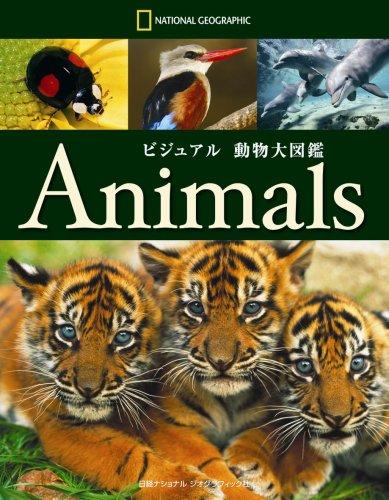 ビジュアル 動物大図鑑 (ナショナル・ジオグラフィック)の詳細を見る