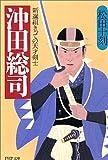 沖田総司―新選組きっての天才剣士 (PHP文庫)