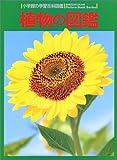 植物の図鑑―Wide color (小学館の学習百科図鑑 (1))