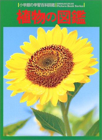 植物の図鑑―Wide color (小学館の学習百科図鑑 (1))の詳細を見る