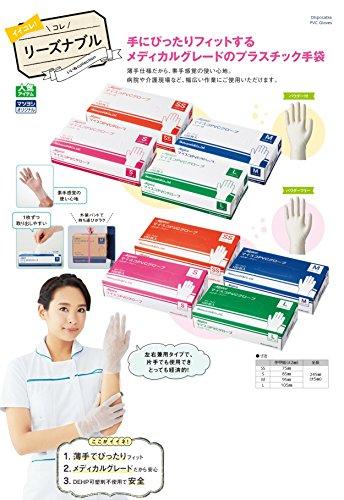 使い捨て手袋 マイスコPVCグローブ 粉なし MY-7520(サイズ:M)100枚入り 病院採用商品