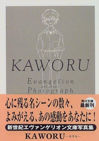 KAWORU (角川文庫)の詳細を見る