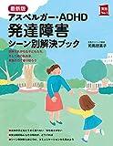 最新版 アスペルガー・ADHD 発達障害 シーン別解決ブック 主婦の友実用No.1シリーズ
