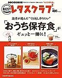 くり返し作りたいベストシリーズ vol.18 くり返し作りたい「おうち保存食」がギュッと一冊に! (レタスクラブムック)