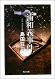 三浦和義事件 (角川文庫)