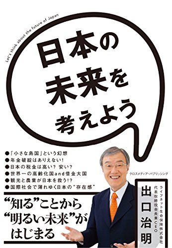 日本の未来を考えよう[Kindle版]