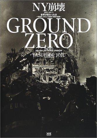 NY崩壊―2001‐09‐11世界が変わった日 写真家Jがたどる直後7時間の記録の詳細を見る
