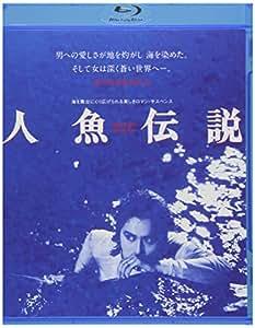 人魚伝説 [Blu-ray]