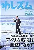 わしズム〈Vol.6〉