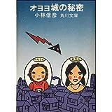 オヨヨ城の秘密 (角川文庫 緑 382-3)