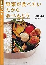 野菜が食べたいだからおべんとう (生活実用シリーズ―Suki!)