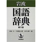 岩波 国語辞典 第六版 普通版