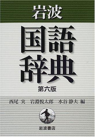 岩波 国語辞典 第六版 普通版の詳細を見る