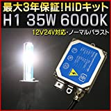 12 V 24 V 対応 最大 3年 保証 H1 HID キット 35 W 6000 K