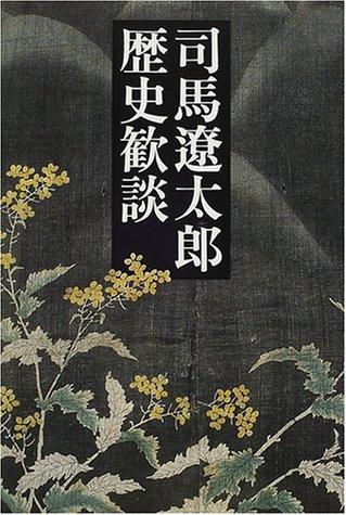 司馬遼太郎 歴史歓談の詳細を見る