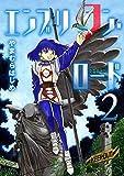 エンブリヲン・ロード(2) (サンデーGXコミックス)