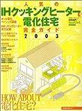 人気のIHクッキングヒーター&電化住宅 完全ガイド2003 (リクルートムック)