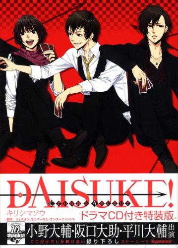 DAISUKE! Crown & Anchor 特装版 (B's-LOG COMICS)の詳細を見る