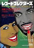 レコード・コレクターズ 1990年 2月号 [特集]アイク&ティナ・ターナー