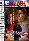 プレミアムプライス版 ドルフ・ラングレン in エリミネイト・ソルジャー HDマスター版《数量限定版》 [DVD]