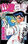 幽☆遊☆白書 (11) (ジャンプ・コミックス)