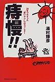 """痔慢!!―30年つれそった""""愛いヤツ""""へのラブレター (ノン・ブック)"""