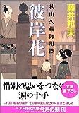 彼岸花―秋山久蔵御用控 (ベスト時代文庫)